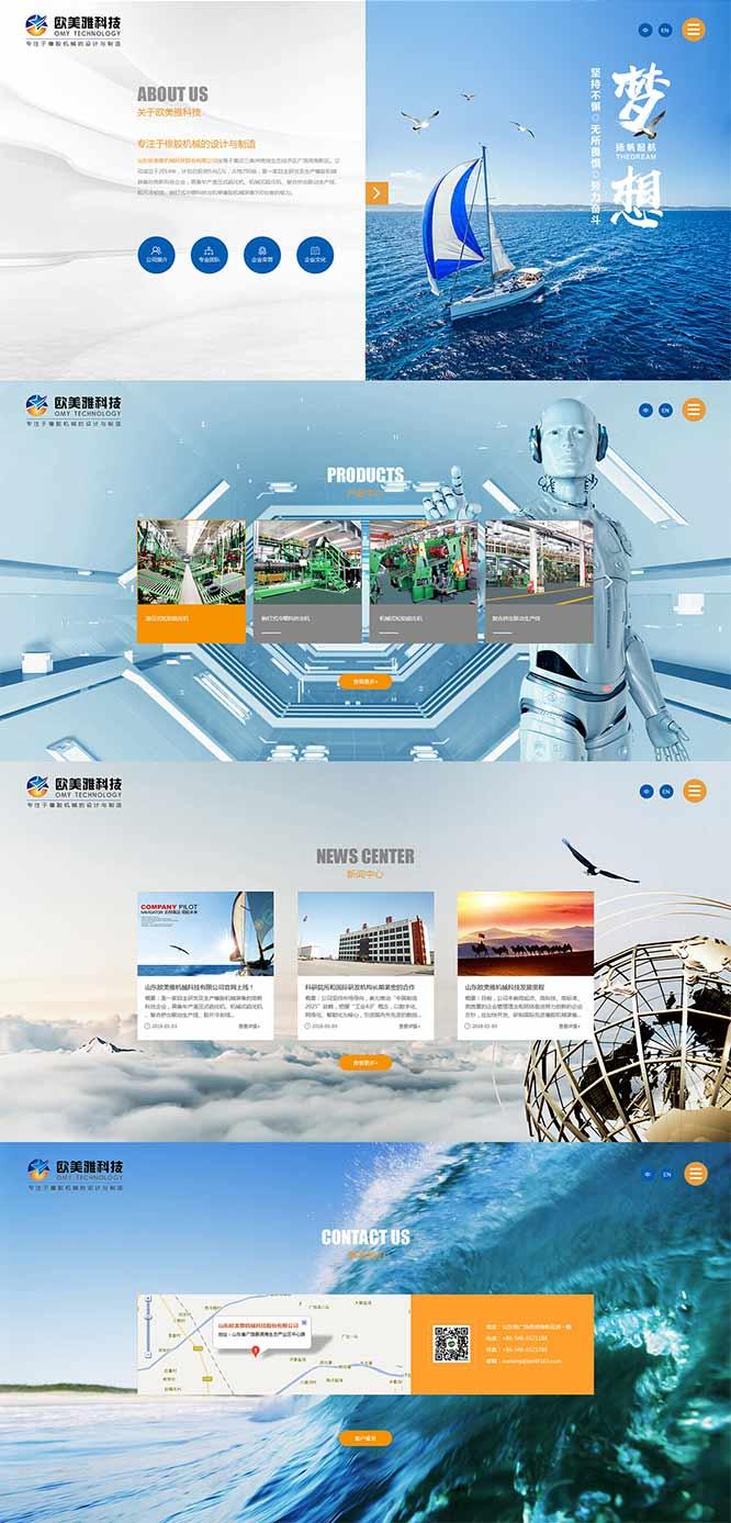 网站建设一批企业网站欣赏