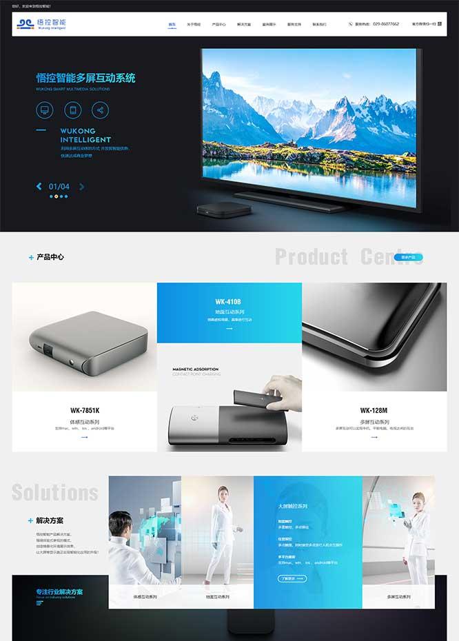 网站制作页面设计案例