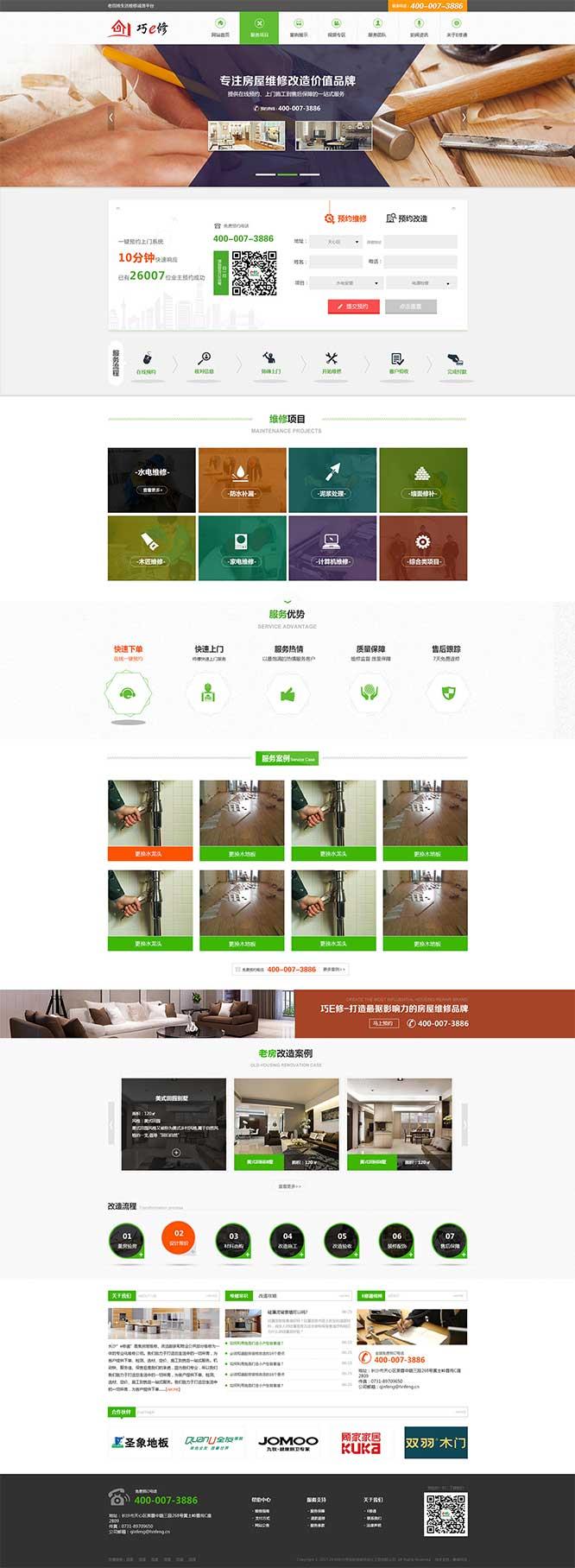 深圳民治23号网页网站制作案例