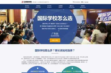 广东国际学校_国际学校招生说明会网站制作模版_牧羊人网站设计