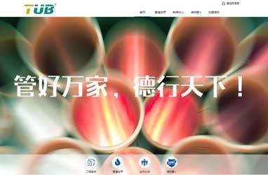 德标管业网站设计制作案例,网站设计制作报价