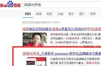 深圳H5开发网站关键词排名优化