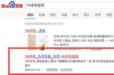 VK手机网站关键词排名优化,VK手机官网关键词排名优化