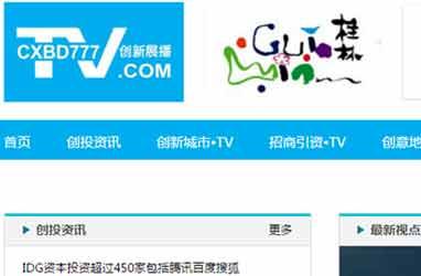 中国创新报道网站制作设计优化案例,创新报道网站案例
