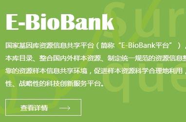 国家基因库平台制作开发—E-BioBank平台制作开发