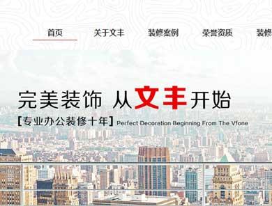 深圳文丰装饰网站制作设计