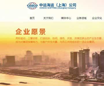 中远海运网站设计制作