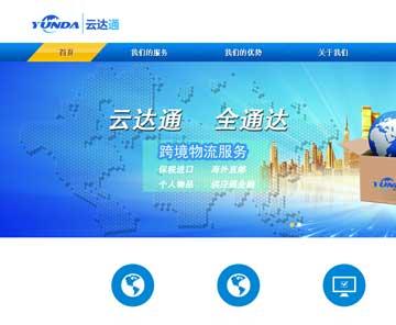 深圳云达国际网站设计制作