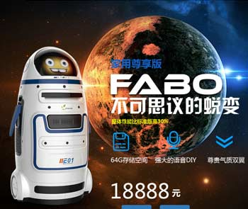 深圳市新生活智能科技有限公司小胖机器人网站建设制作