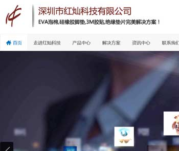 深圳市红灿科技有限公司EVA泡棉网站建设制作
