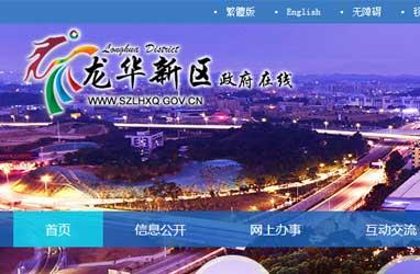 深圳市龙华新区政府在线网站设计