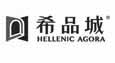 希品城贸易深圳网页设计做网站