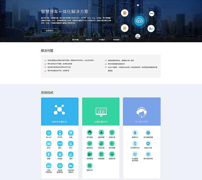 深圳网站建设页面案例