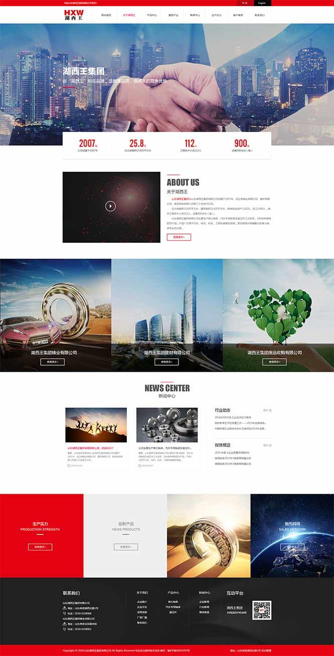 深圳网页设计页面案例欣赏